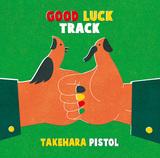 竹原ピストル 『GOOD LUCK TRACK』 アコギ+バンド・サウンド中心にサウンドが多彩化