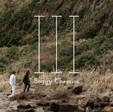 Soggy Cheerios 『III』 熟練と瑞々しさが同居した楽曲の素晴らしさに加え、胸を締め付けるような哀愁が堪らない