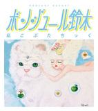 〈るろ剣〉、シナロケ、「SHIROBAKO」からセカオワまで! 2月のMikikiレヴュー記事アクセス・ランキング