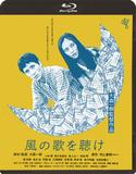 大森一樹 「風の歌を聴け〈HD ニューマスター版〉」 小林薫や室井滋らが出演、入手困難で伝説の1本が再発