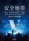安全地帯 「ALL TIME BEST「35」~35th Anniversary Tour 2017~LIVE IN 日本武道館」 創造を続けるロック・バンド、その強い意志が溢れ出たドキュメント