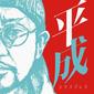 """NORIKIYO 『平成エクスプレス』 終わりゆく平成の世を目の前に、答えの見つからない世のすべてを飲み込んで""""Life Is Wonderful"""""""