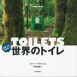旅行ガイドでおなじみロンリー・プラネットが総力挙げた世界の珍しいトイレ取材! 絶景系からオブジェ系まで『世界のトイレ』