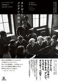 「オリヴィエ・メシアンの教室」生徒への取材や記録をもとに大作曲家の教えに迫った大著