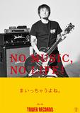 横山健がNO MUSIC, NO LIFE.ポスターに登場! 撮影レポートをお届け!