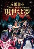 人間椅子の結成25周年記念ツアー千秋楽公演が〈おどろ〉なプレイの数々に〈ねずみ男〉扮装のアンコールも収録でソフト化