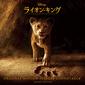 『ライオン・キング オリジナル・サウンドトラック デラックス版』 ビヨンセやドナルド・グローヴァーらによるオリジナル版に日本語吹替版も