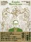 モリコーネが音楽手掛けた全映画を解説! マカロニ・ウェスタンの狂騒と興奮伝える一冊「東京エンニオ・モリコーネ研究所」