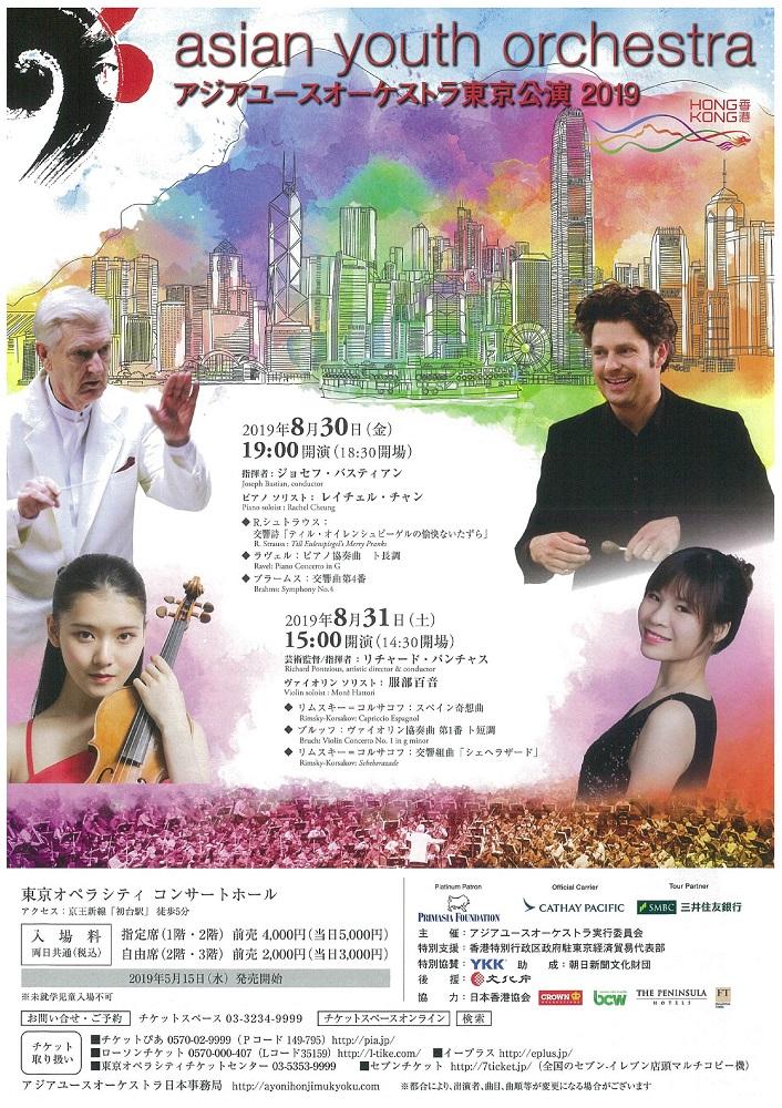 アジアユースオーケストラ東京公演に5組10名様をご招待