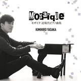 八坂公洋『モザイク ~近現代ピアノ曲集』モントリオール在住ピアニストが日本とカナダの現代作品などを演奏