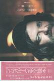 「ジム・オルーク完全読本 ~All About Jim O'Rourke~」 ライター/共演者の多様な切り口が同居、主役の全貌解き明かす手引き書