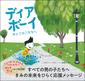 「ディアボーイ おとこのこたちへ」高橋久美子 訳で人が自分らしく生きていく為の言葉が詰まった、温かく美しい絵本