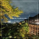 川上ミネ 『ノスタルジア~キヨミズ~』 恒例の京都・清水寺リサイタル再現した一枚