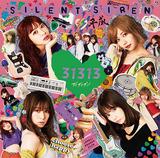 SILENT SIREN 『31313』 結成10年を迎えてなお、さらに自由に楽しんでいる1年ぶりアルバム