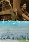 山下敦弘 オダギリジョー 『オーバー・フェンス』 佐藤泰志原作の函館三部作ラストを豪華スタッフ・キャスト陣で飾る