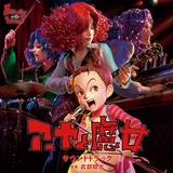 武部聡志『アーヤと魔女 サウンドトラック』主題歌はシェリナ・ムナフ、ジブリ初の3DCG作に捧げたUKロック的劇伴