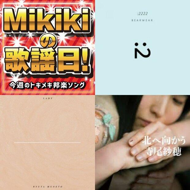 Bearwear、宗藤竜太、寺尾紗穂、Laura day romance……Mikiki編集部員が今週オススメの邦楽曲