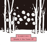 DJまほうつかい 『Ghosts in the Forest EP』