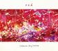 藤原さくら 『red』 前EP同様mabanuaプロデュース、アコースティックなサウンドやスモーキーな声の混ざり方が絶妙