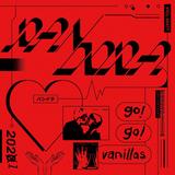 go!go!vanillas『PANDORA』ポスト・パンク調からオールディーズ風まで取り混ぜて開ける〈希望〉のパンドラの箱