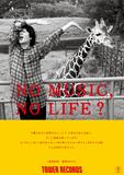 銀杏BOYZ、峯田和伸がNO MUSIC, NO LIFE.ポスターに登場! 撮影レポートをお届け!