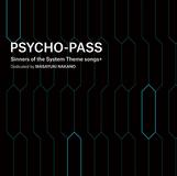 中野雅之 『PSYCHO-PASS Sinners of the System Theme songs+ Dedicated by MASAYUKI NAKNO』 ブンブン中野によるリミックス集