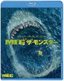 「MEG ザ・モンスター」 ジョーズが小さく感じる巨大ザメの迫力……ジェイソン・ステイサム主演〈海洋〉パニック・アクション