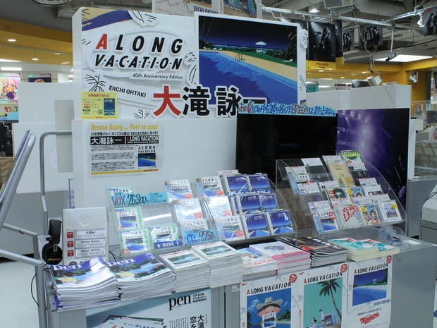 祝・大滝詠一『A LONG VACATION』40周年! タワレコ新宿店スタッフが綴る〈私とロンバケ〉