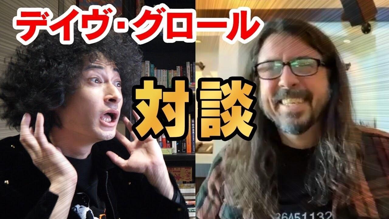 フー・ファイターズ(Foo Fighters)のデイヴ・グロールがYouTubeチャンネル〈みのミュージック〉にサプライズ出演!