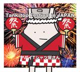 """ヤバイTシャツ屋さん 『Tank-top Festival in JAPAN』 映画「ニセコイ」の主題歌""""かわE""""含む3作目"""