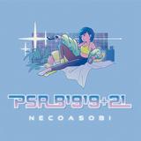 NECO ASOBI『PSR B1919+21A』80sと00年代ポスト・パンクとカワイイ成分がいい塩梅で溶け合った少女ポップス