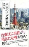 河尻定 「東京のナゾ研究所」 どうなっちゃうんだろうね、トーキョーは。気になるネタを徹底追及した書籍
