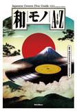 日本産レア・グルーヴのアナログ皿1,400枚以上を紹介するガイド本「和モノA to Z -Japanese Groove Disc Guide」