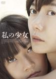 ペ・ドゥナとキム・セロンの好演光る映画「私の少女」がソフト化、2人の関係軸に人間の業を浮き彫りにしていく一作