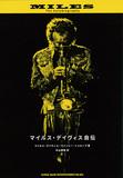 89年刊行の名著「マイルス・デイヴィス自伝」が、貴重写真&故・中山康樹の先鋭的な新訳を収録して復刻