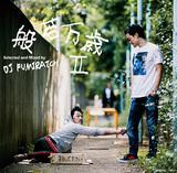 般若 『般若万歳II Mixed by DJ FUMIRATCH』 お下品な超レア曲から新曲まで、いろんな意味で表情豊かな楽曲が