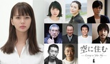 青山真治、7年ぶりの長編映画「空に住む」が公開 多部未華子と初タッグ