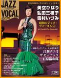 エラ、サラ、サッチモ、シナトラに美空ひばりまで! 史上最強のCD付ジャズ歌雑誌「ジャズ・ヴォーカル・コレクション」