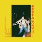 林萌々子『あきやすみ 2020』Hump Backの顔が弾き語りで生々しく響かせる歌と詞世界