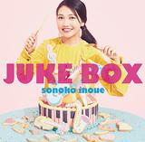 井上苑子 『JUKE BOX』 いきものがかり水野ら参加、誕生日の前に仕上げた19歳の記録