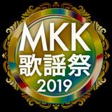 【Mikikiの歌謡日】特別編:MKK歌謡祭 2019 Mikiki編集部員が選ぶ2019年の邦楽ベスト・ソング!