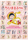 ちびまる子ちゃん25周年記念特番、まる子と家族が香川に出かける初の家族旅行エピソード「まる子、さぬきに行く」がDVD化