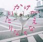 カネヨリマサル 『かけがえなくなりたい』 渦巻く若さが眩しい、大阪拠点のガールズ・ロック・バンド