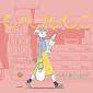 乙川ともこ『元気で過ごしてますか?』青木慶則プロデュースで中毒性を帯びたハートフル・ポップス集
