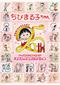 「ちびまる子ちゃん テレビ放送25周年記念SP 〈まる子、さぬきに行く〉の巻」 香川の名所へ出かける初の家族旅行エピソードがDVD化