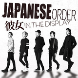 彼女 in the display 『JAPANESE ORDER』