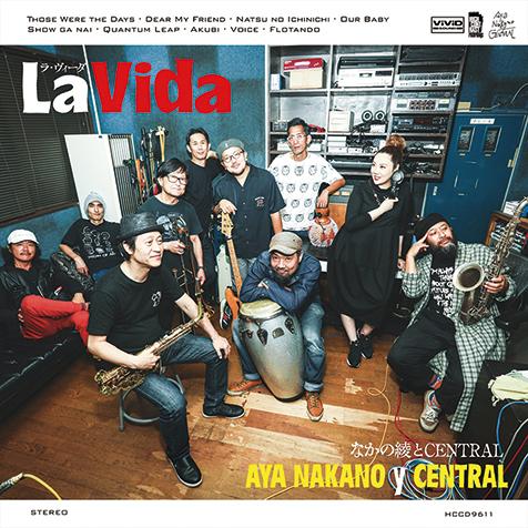 なかの綾とCENTRAL『La Vida』ユーミンのカヴァーを交えた昭和歌謡×ラテンの陽気な音が生活を再び照らす