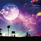 guitarsisyo『12 promises made with her』豊かなアコギの響きはそのままにメランコリックな音世界を深化させた2年ぶりの新作