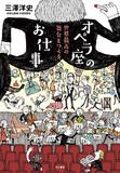 国内外で活躍する合唱指揮者の三澤洋史、オペラ座の舞台裏をユニークな語りで綴る自伝的一冊