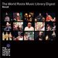キング・レコード〈ザ・ワールド・ルーツ・ミュージック・ライブラリー〉 世界最大級の民族音楽CDコレクションがリイシュー